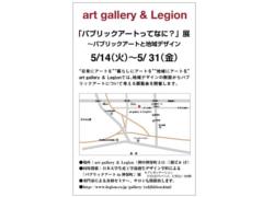<small>2019年5月14日(火)-5月31日(金)</small><br>「パブリックアートってなに?」展~パブリックアートと地域デザイン展