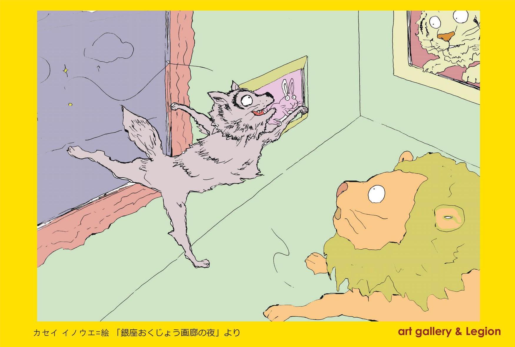 <small>2020年10月27日(火)-11月6日(金)</small><br>創作絵本の原画展 「銀座おくじょう画廊の夜」