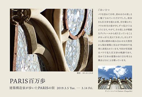 <small>2019年3月5日(火)-3月14日(木)</small><br>はしもとともきパリ写真展―PARIS百万歩