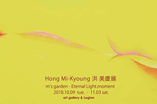 <small>2018年10月9日(火)-11月03日(土)</small><br>Hong Mi-Kyoung 洪美慶展 <br><small><b>m's garden - Eternal Light.moment</b></small>