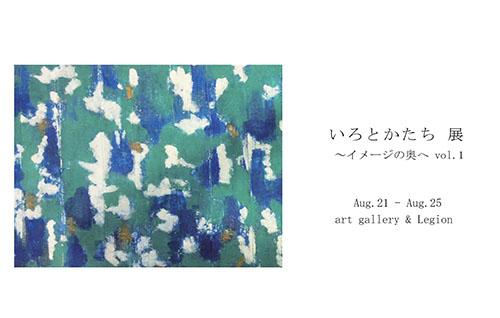 <small>2018年8月21日(火)-8月25日(土)</small><br>いろとかたち 展~イメージの奥へ vol.1