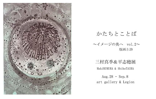 <small>2018年8月28日(火)-9月8日(土)</small><br>かたちとことば<br><small><b>~イメージの奥へvol.2~ 版画と詩</b></small>