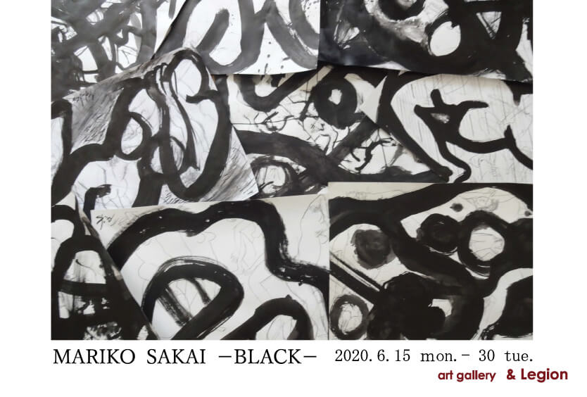 <small>2020年6月15日(月)-6月30日(火) </small><br>坂井 眞理子 展 『黒』<br><small><b>MARIKO SAKAI -BLACK-</b></small>