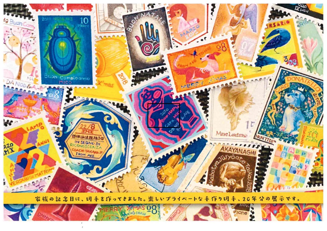 上田朱 個展「Personal Stamp」(家族の記念日)
